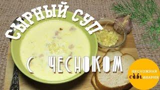 Сырный суп с копченой грудинкой и чесноком.