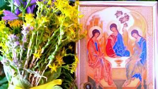 Троица. Поздравление с Троицей в стихах. Сошествие Святого Духа.