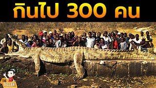 8 อันดับ สัตว์ที่อันตรายที่สุดตลอดกาล (ห้ามเข้าใกล้ !!)
