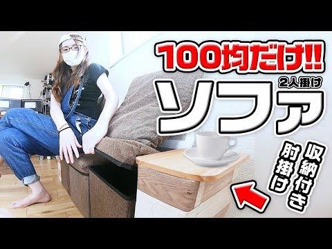 【100均DIY】ダイソーの商品だけでソファを作る!!