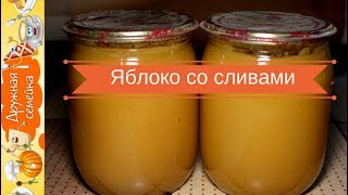 Пюре из яблок и слив/Детское питание