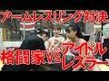 【RIZINファイター】矢地祐介選手に出稽古!腕相撲対決!【アプガ】