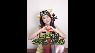 첼로레슨[cello lesson] 4포지션 손모양 쉽게…