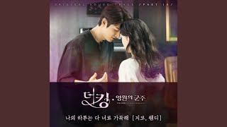 Cover images 나의 하루는 다 너로 가득해 My Day Is Full Of You (Inst.)