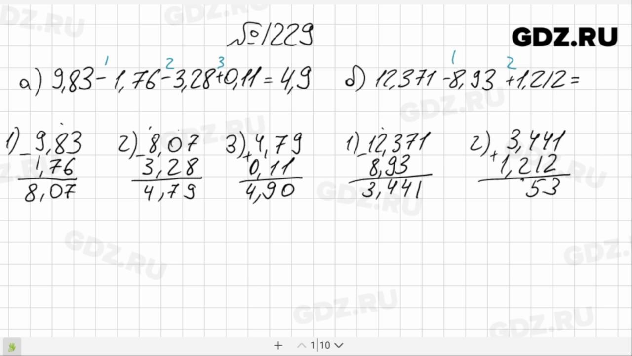 Гдз По Математике 6 Класс Виленкин 1229 Видео