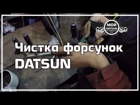 Чистка форсунок DATSUN. Перезалив