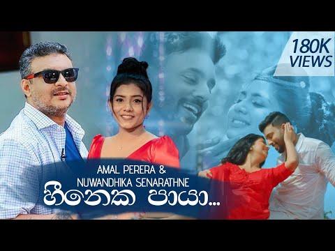Heeneka Paya(හීනෙක පායා) | Amal Perera & Nuwandhika Senarathne | Kabaddi Movie Song