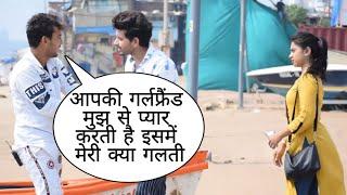Aapki Girlfriend Mujhse Pyar karti Hai Isme Meri Kya Galti Prank On Cute Couple By Desi Boy