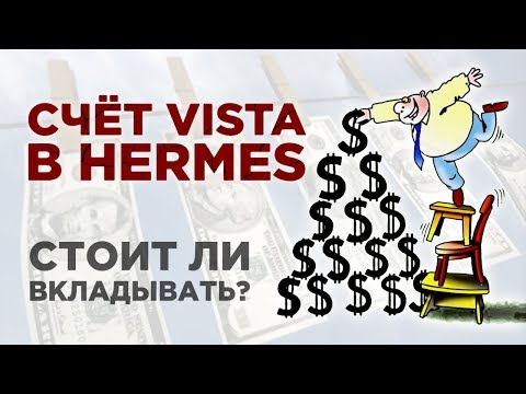 Life Is Good: счет Vista Hermes. Риски для инвестора