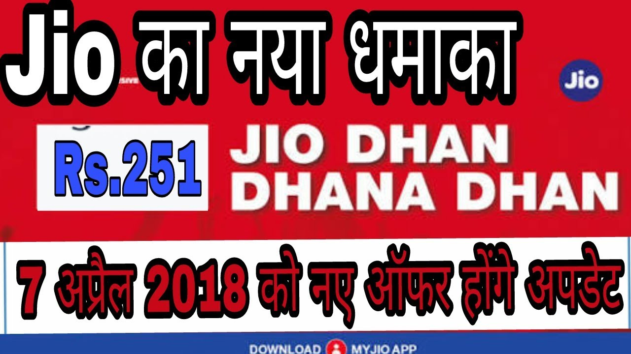 Reliance jio dhan dhana dhan offer is back April 2018