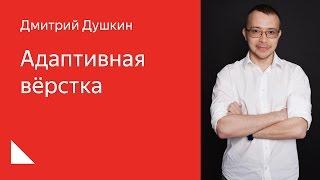001. Школа разработки интерфейсов – Адаптивная вёрстка. Дмитрий Душкин