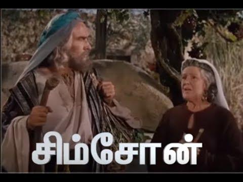Tamil christian movie || நியாதிபதிகள் || Judges