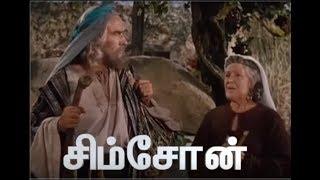 Tamil christian movie    நியாதிபதிகள்    Judges