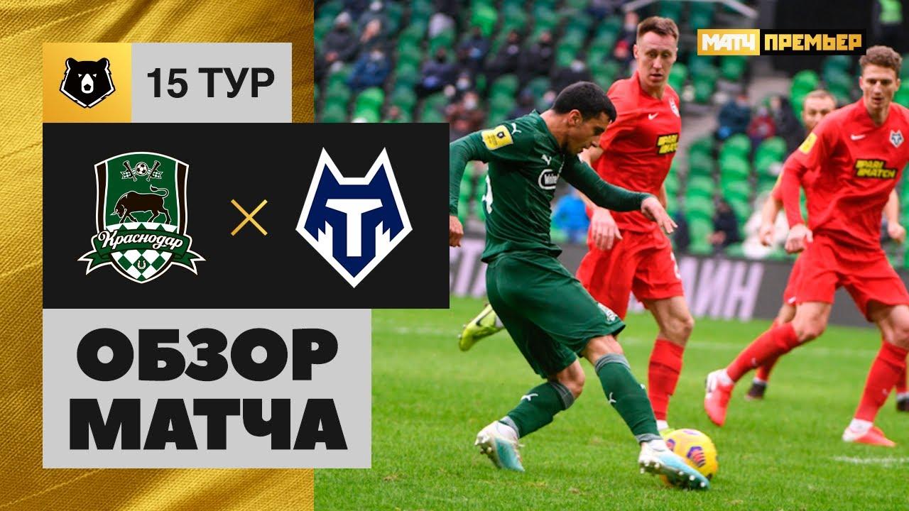 Краснодар  1-0  Тамбов видео