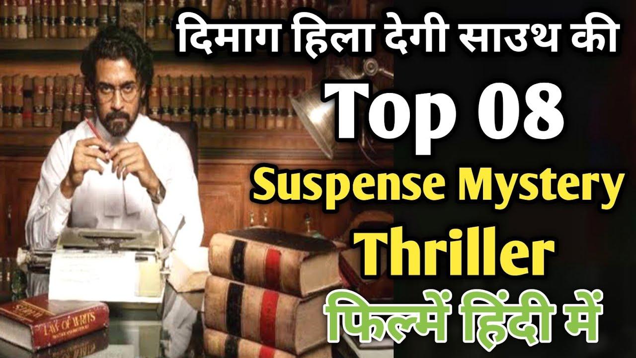 Download Top 8 South Mystery Suspense Thriller Movies in Hindi|Murder Mystery Thriller|Jai Bhim|Movies Point