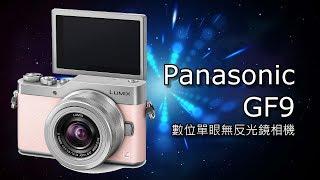 Panasonic LUMIX GF9 @YES!新機到了 : 自拍最強的相機!