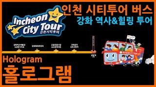 인천 시티투어버스 홀로그램 2 (강화 역사, 강화 힐링…