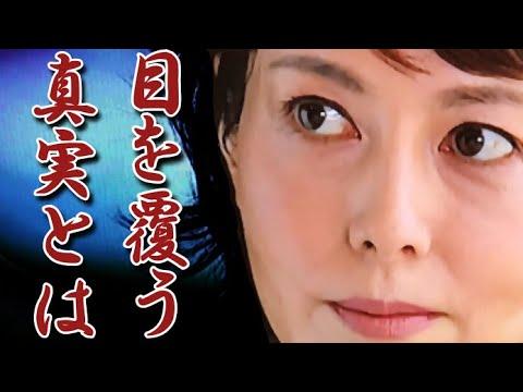沢口靖子が現在まで独身を貫くしかなかった目を覆う真実を徹底調査!『科捜研の女』マリコを人知れず陥落させた驚愕のヤリ口とは?