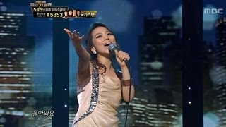 #06, So Hyang - I Always Miss You, 소향 - 나 항상 그대를, I Am a Singer2 20121209