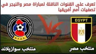 القنوات الناقلة لمباراة مصر ضد سوازيلاند في تصفيات أفريقيا 2019