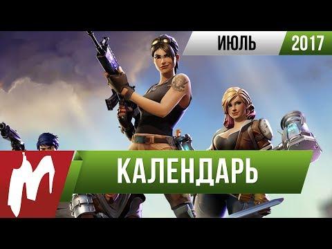 видео: Календарь Игромании: Июль 2017 (fortnite, splatoon 2, minecraft story mode)