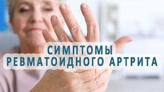 видео Воспаление: стадии, виды, признаки, симптомы, лечение