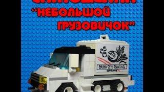 Обзор LEGO-самоделки 'Небольшой грузовичок'///LEGO-MOC 'Small truck' REVIEW!