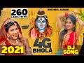 4G BHOLA SONG | SONIKA SINGH | SONU | RUCHIKA JANGID | HARYANVI DJ SONG 2018 | KAWAD SONG 2018