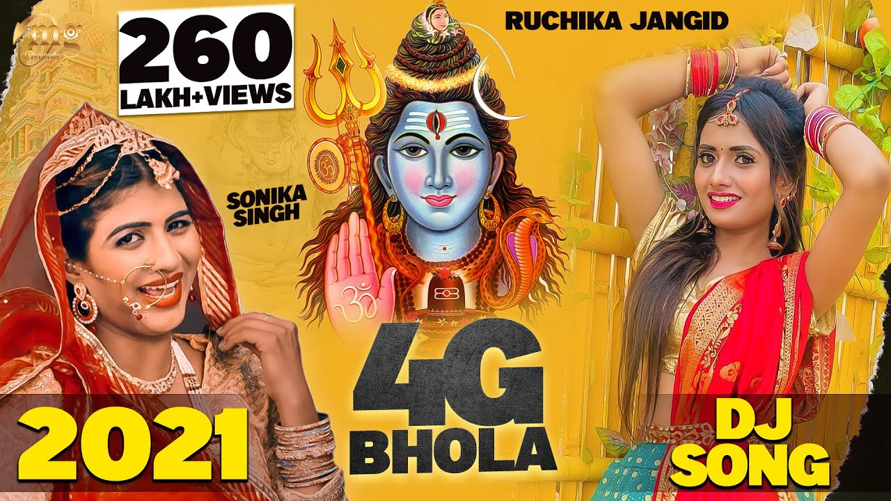 4G Bhola - Sonika Singh | Ruchika Jangid | Sonu Sharma | Bhole Baba Song  2019 | New Haryanvi Songs