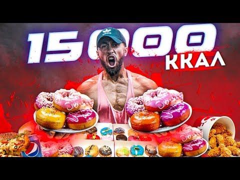 15 000 КАЛОРИЙ ЗА 24 ЧАСА | КАК Я ЭТО СДЕЛАЛ?? | 15,000 Calorie Challenge