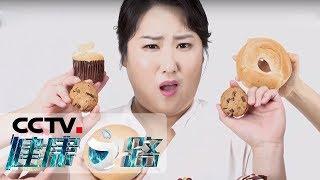 《健康之路》 20190419 糖尿病饮食误区(上)| CCTV科教