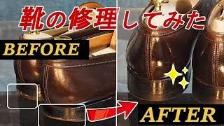 (費用○○円!?)靴の修理行ってみた。渋谷オレンジヒール Shoe repair in shibuya hikarie 'Orange heal'