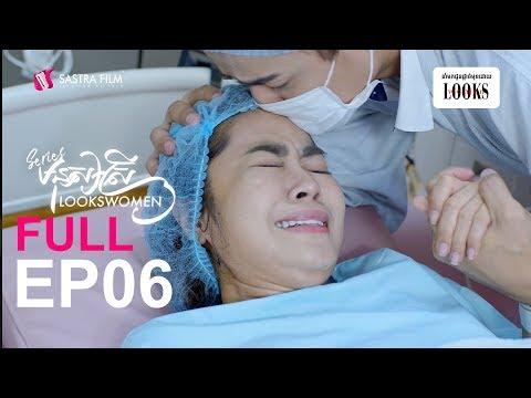 មនុស្សស្រី LOOKSWOMEN ភាគទី៦, Episode 6, Life Commercial, SASTRA FILM