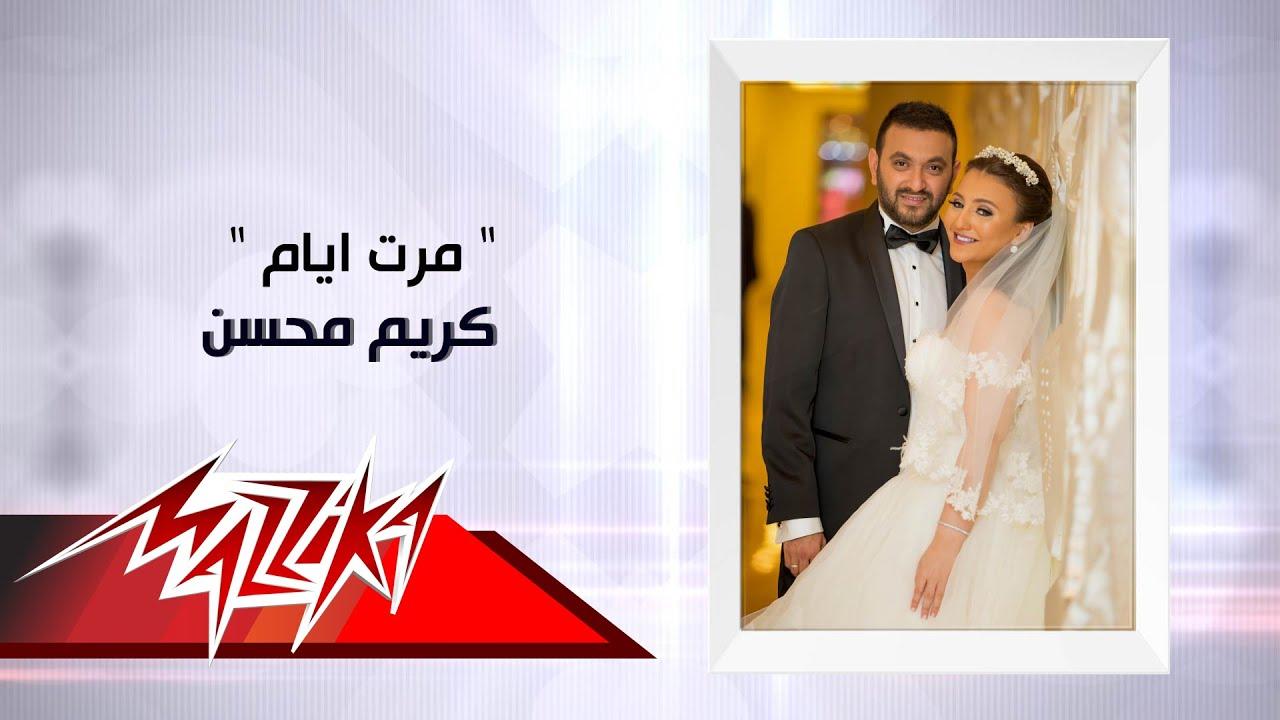 Maret Ayam - Karim Mohsen مرت ايام - كريم محسن
