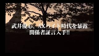 5月21日開催【AXドリンクバイトをクビになった武井がついに演者として帰...