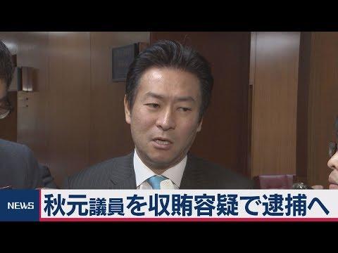 秋元議員はカジノを含む統合型リゾート汚職で逮捕!