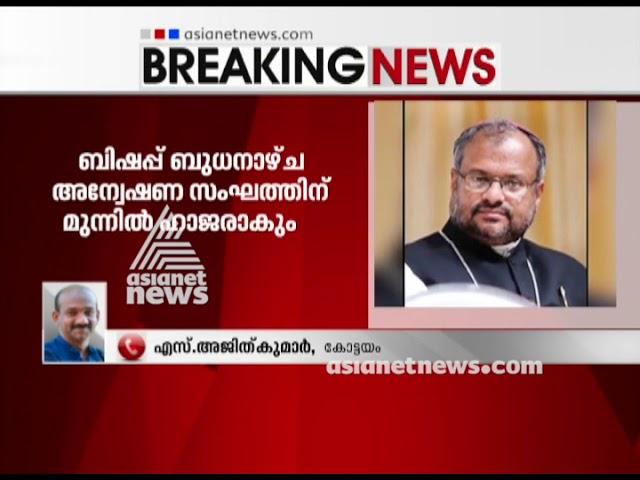 Kerala nun rape case : Bishop Franco to appear for interrogation on wednesday