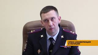 Пресс-конференция в полиции