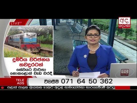 Ada Derana Prime Time News Bulletin 06.55 pm - 2017.12.09
