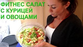 Фитнес салат с курицей и овощами