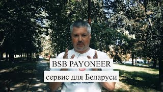 беларусь работает с PAYONEER. Фрилансерам и самозанятым на заметку!