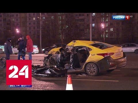 Авария на Кутузовском: в погоне за выручкой таксисты жертвуют жизнями - Россия 24