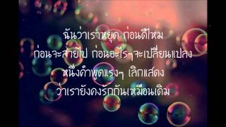 SAYONARA(ซาโยนาระ) - MILD