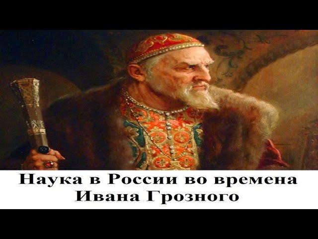 Наука в России во времена Ивана Грозного