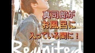 【快挙】AAA 與真司郎のソロ曲「Reunited」本人がお風呂に入っている間...
