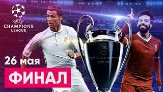 Финал Лиги Чемпионов Реал Ливерпуль 3:1 обзор 26.05.2018