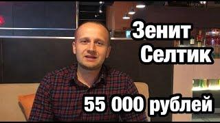 Ставка 55 000 рублей и прогноз на матч Зенит - Селтик