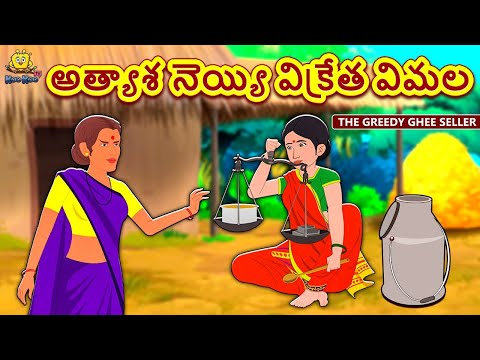 Telugu Stories For Kids - అత్యాశ నెయ్యి విక్రేత విమల | Telugu Kathalu | Moral Stories | Koo Koo TV