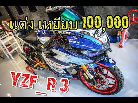 รีวิว Yamaha R3 ของแต่ง ล้นคัน !! (ราคา เกือบเท่ารถ) -- สายยก Wheelie Thailand