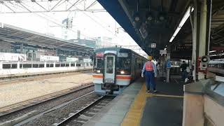 キハ75系快速みえ1号鳥羽行名古屋13番線発車
